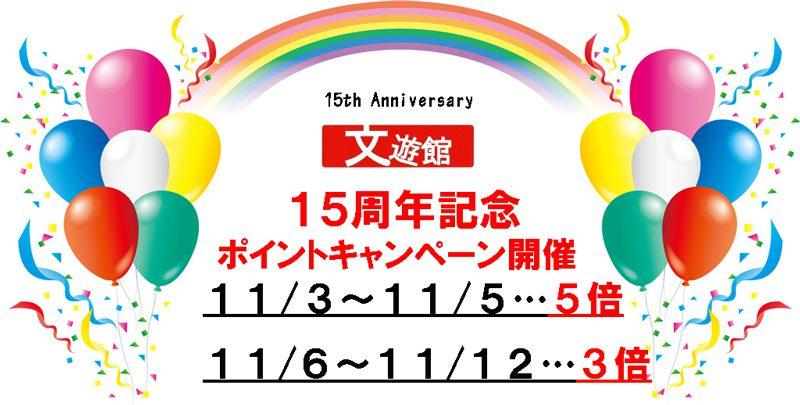 文遊館15周年記念ポイントキャンペーン開催