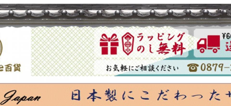 日本ものこと百貨