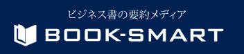 small_book-smart%e3%83%ad%e3%82%b3%e3%82%99