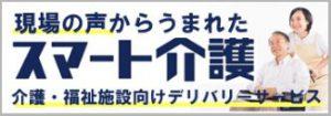 smartkaigo_logo
